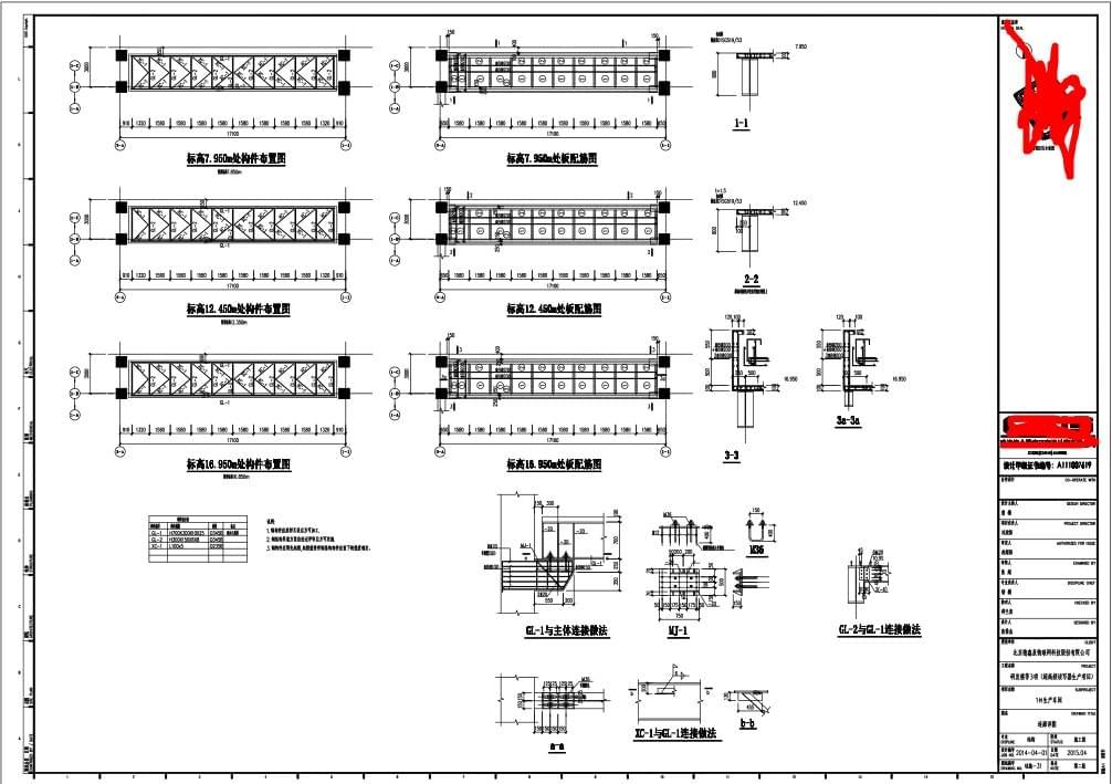 凯利恒-三层钢结构连廊设计方案