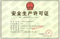 凯利恒荣誉-安全生产许可证