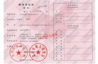 凯利恒荣誉-税务登记证
