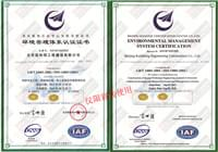 凯利恒荣誉-环境认证书