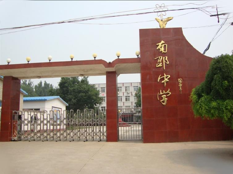 加固改造案例-南邵中学工程楼房整体加固工程