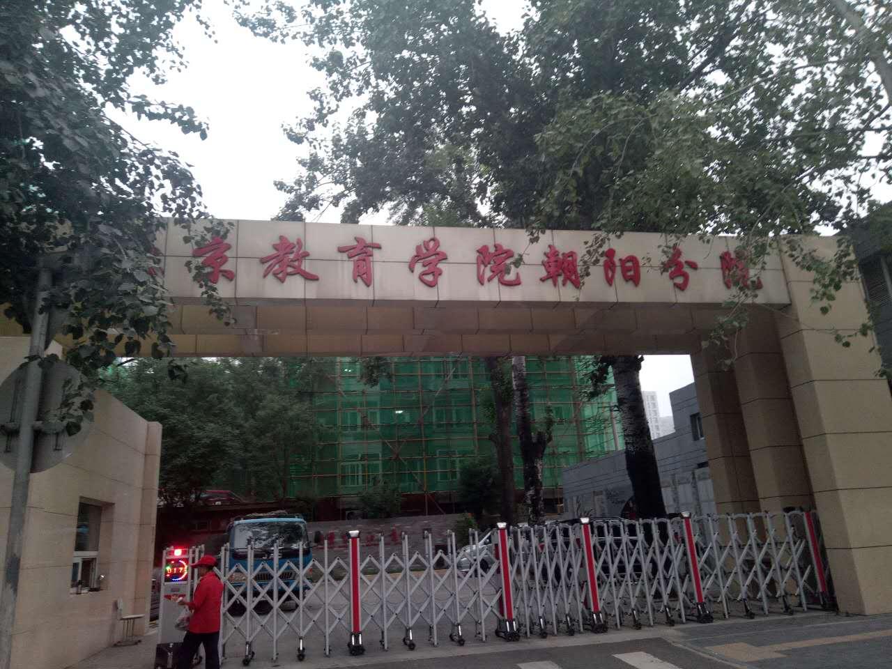 凯利恒-朝阳区教育学院改造加固工程