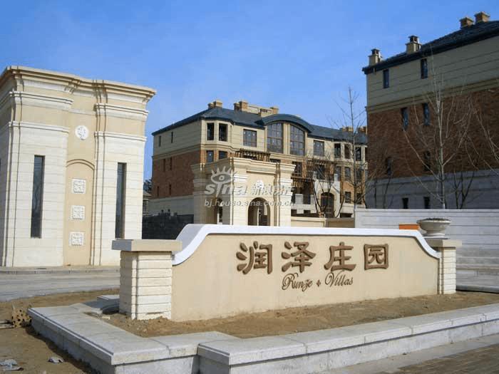 润泽庄园别墅改造工程-北京凯利恒工程公司