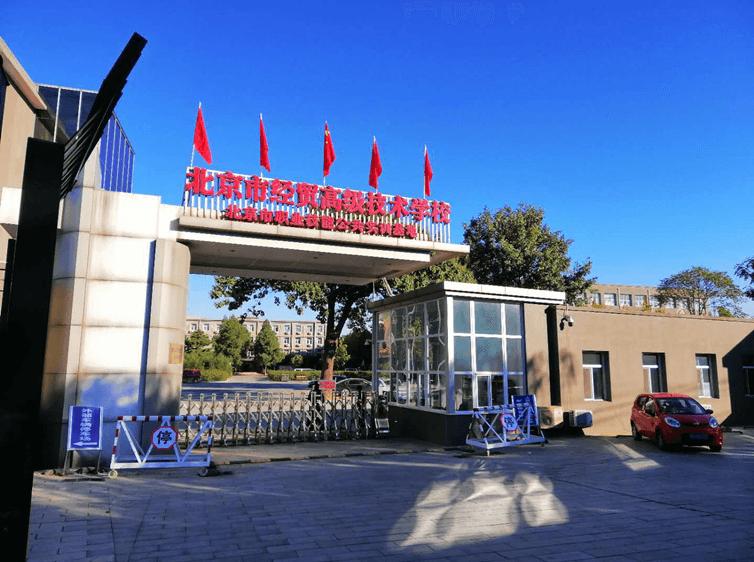 北京市房山经贸高级技术学校钢结构工程